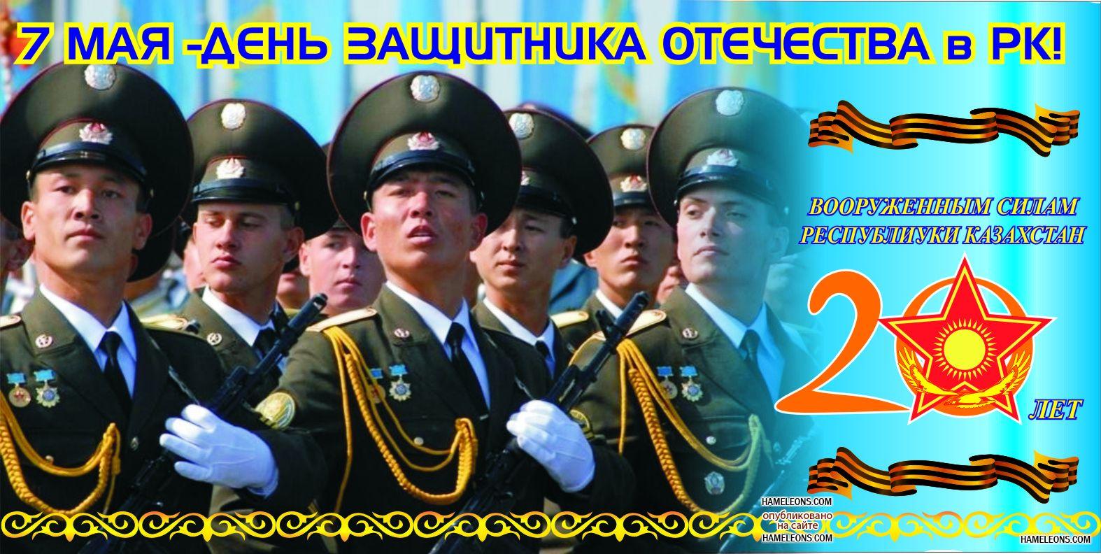 открытки с днем защитника отечества в казахстане 7 мая любовная
