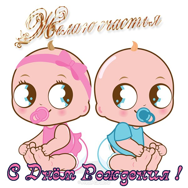 Поздравления с днем рождения разнополой двойни