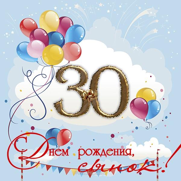 Поздравительные открытки с днем рождения для мужчин с 30 лет