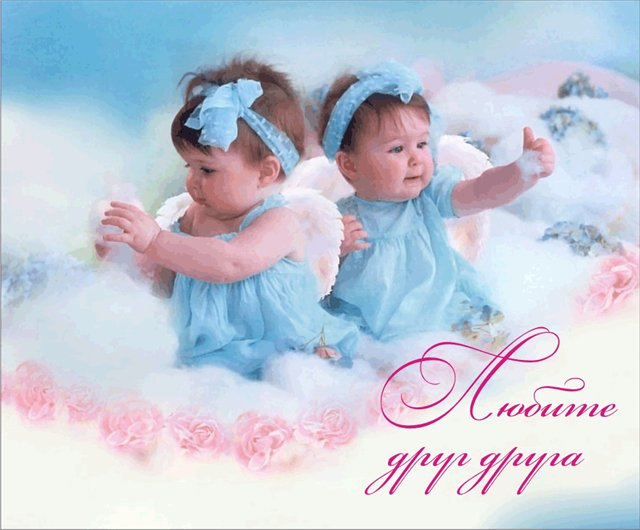 Открытки с рождением дочерей двойняшек