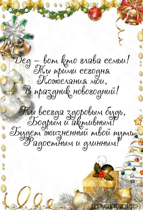 Стихи на новый год бабушкам и дедушкам поздравления