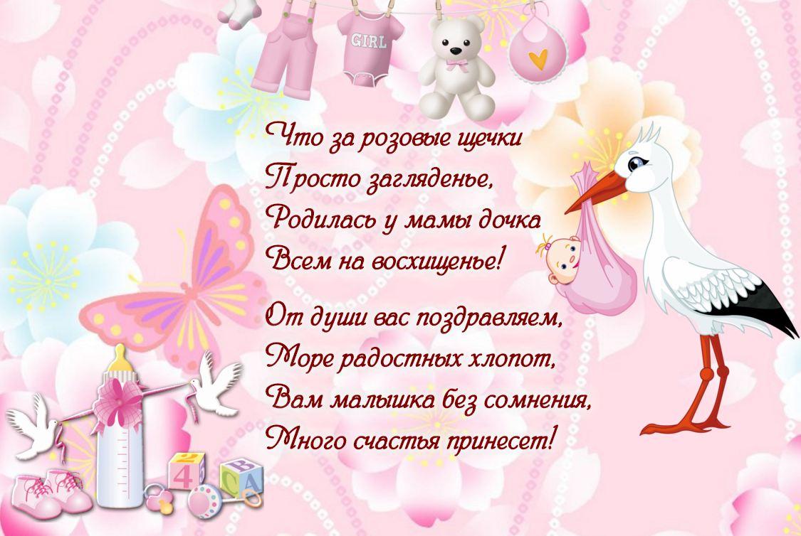 поздравление для дочки с днем рождения внучки