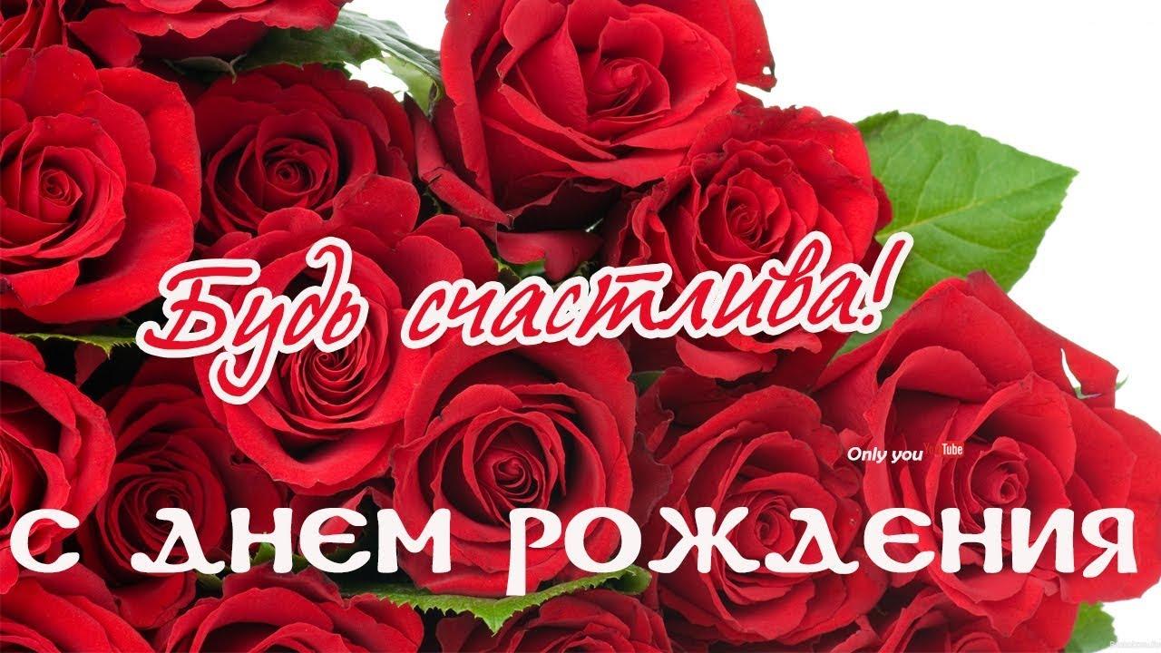 Открытки с днем рождения женщине красивые розы с юбилеем