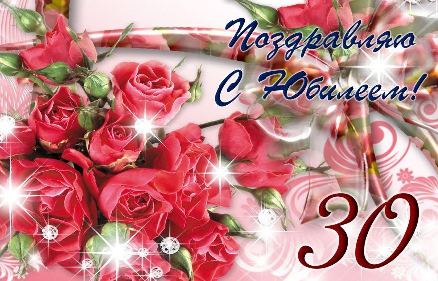 pozdravleniya-dnem-rozhdeniya-30-let-otkritka foto 18