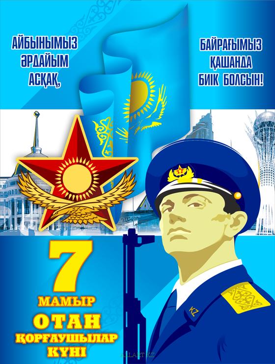 мультиварке открытки с днем защитника отечества в казахстане 7 мая этой статьи узнаете
