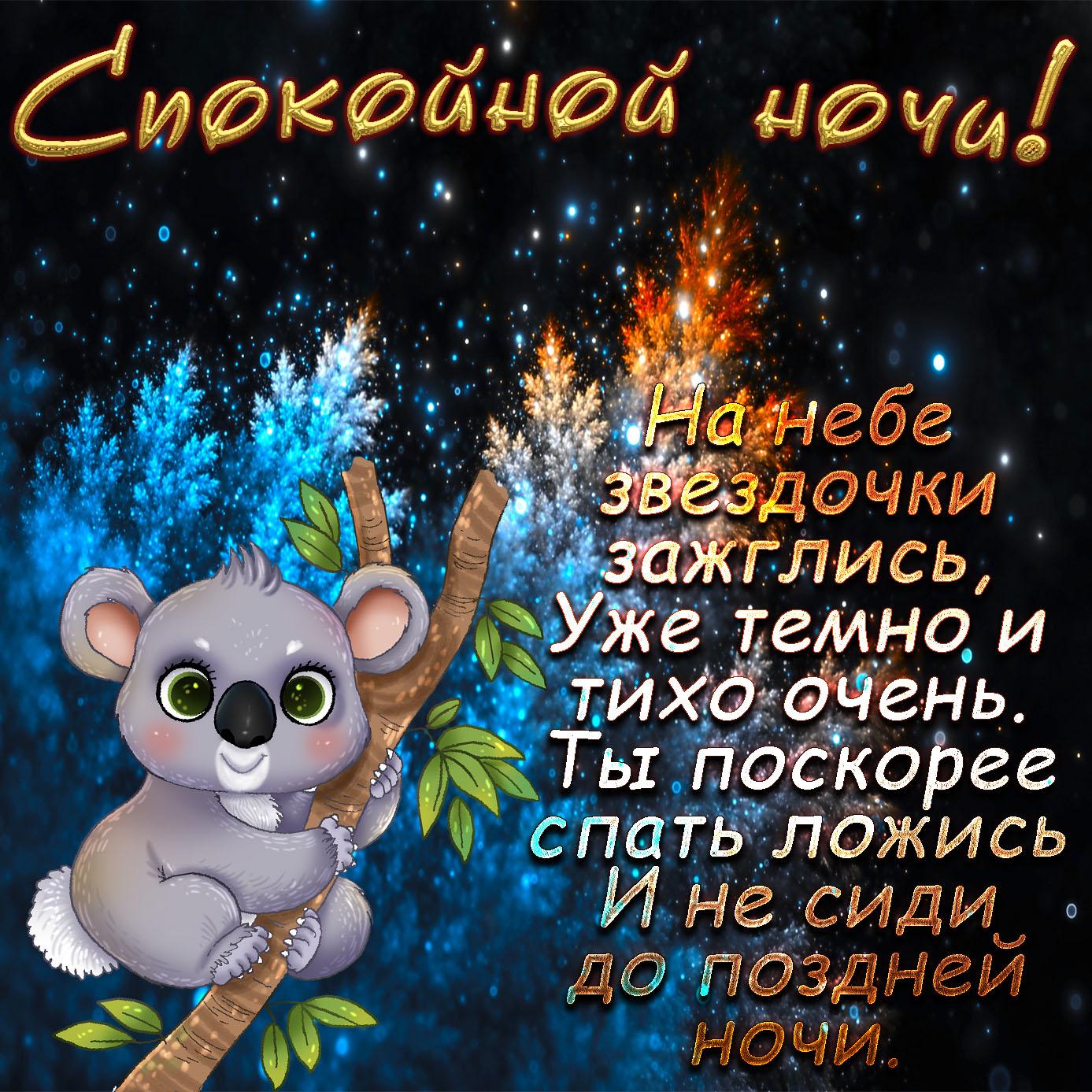 Открытки пожеланием доброй ночи