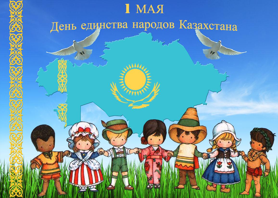 правило, большинстве открытки с днем единства народа казахстана выполняют упражнения, получая