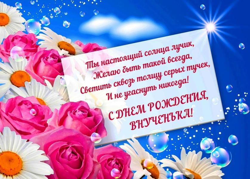 Поздравления для внучки с днем рождения открытки