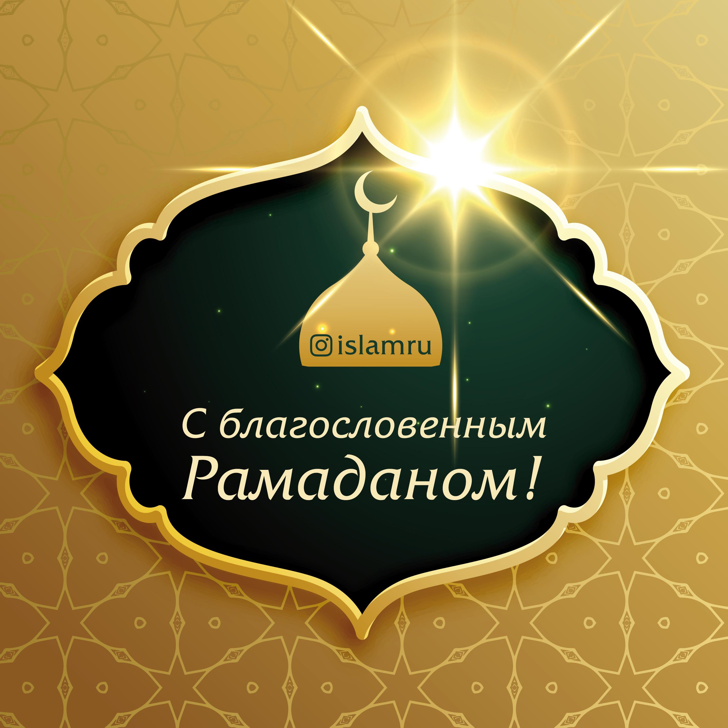 Картинка поздравляю рамадан