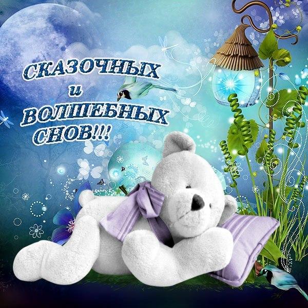 Открытки спокойной ночи и приятных снов красивые