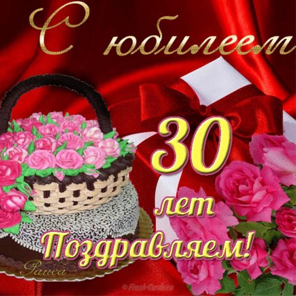 Открытки к юбилею 30 лет женщине