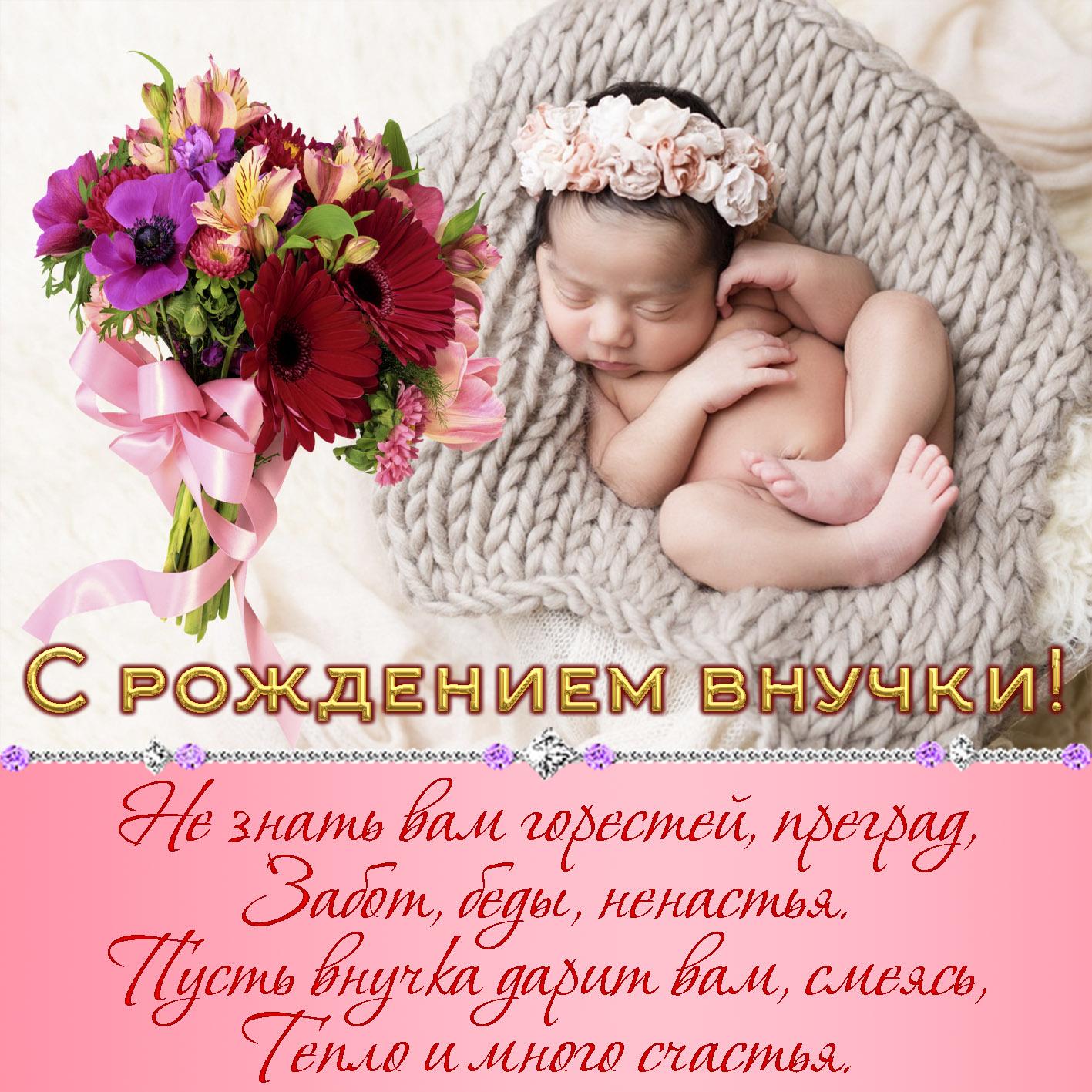 государственной с рождением внучки поздравления короткие обезвредить все