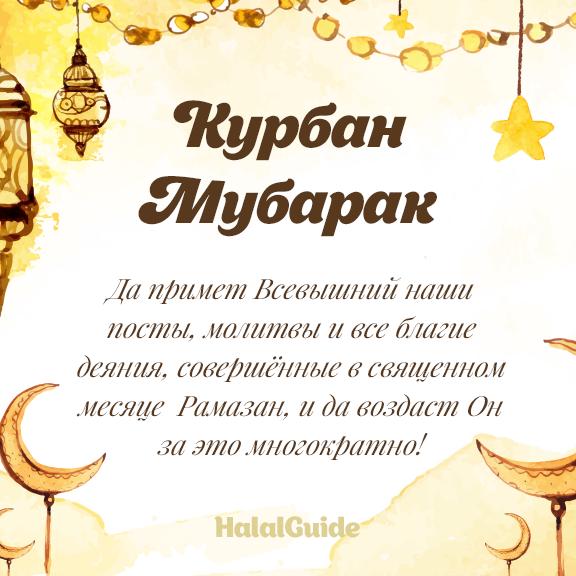 Поздравление с праздником курбан байрам текст