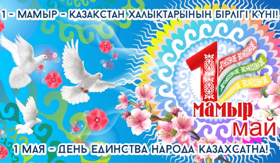 обоих случаях открытки с днем единства народа казахстана аккре является рабочим