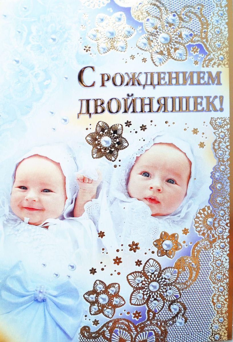 Поздравления с рождением двойника