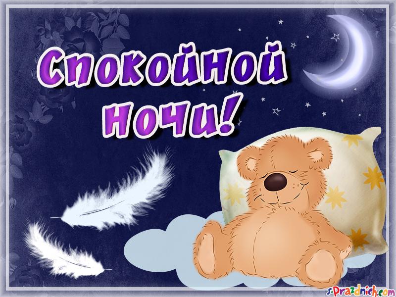 Картинки спокойной ночи сладких снов прикольные парню