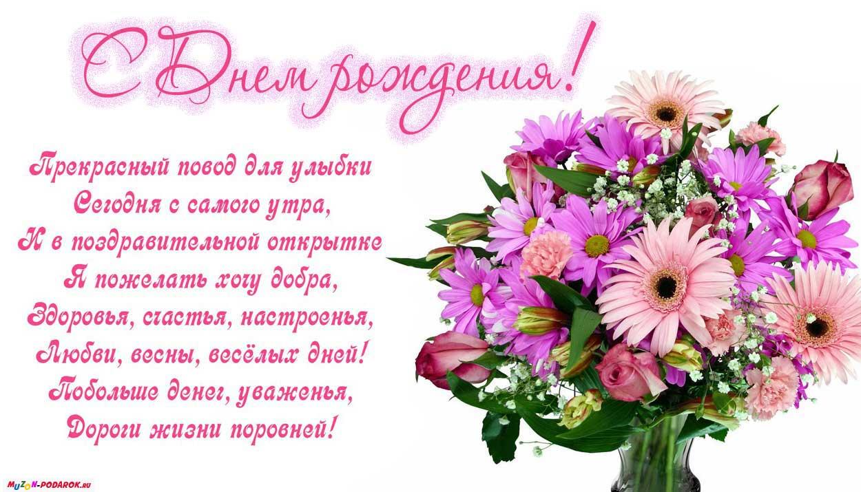 День рождения открытки на русском языке