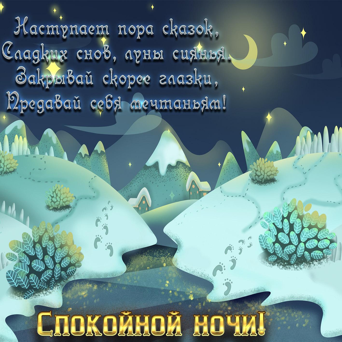 Доброй новогодней ночи картинки с надписями