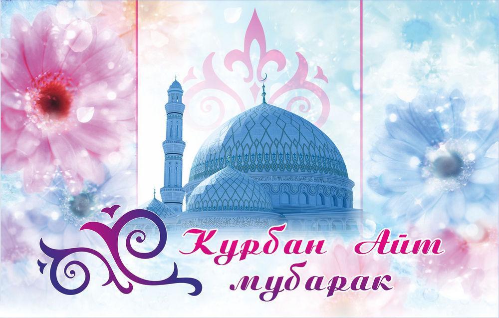 Открытки на курбан-байрам на узбекском языке