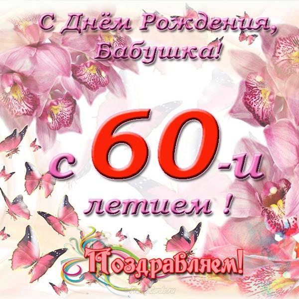 Поздравления юбилей бабушке 60 лет