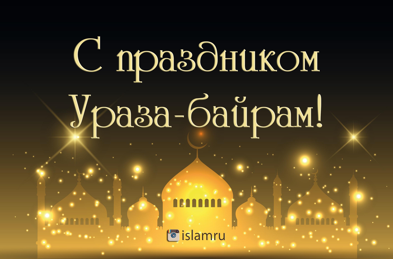 поздравительные открытки с рамазан байрам коза нас была