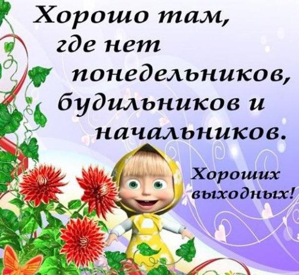 Пожелания с днем рождения родившейся весной таунхаус