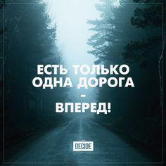 Открытки Открытки, картинки. цель, мотивация, вера в себя, иди вперед Есть только одна дорога - вперед! Открытки,картинки. Цель,мотивация,вера в себя,иди вперед. Дорога в лесу,туман