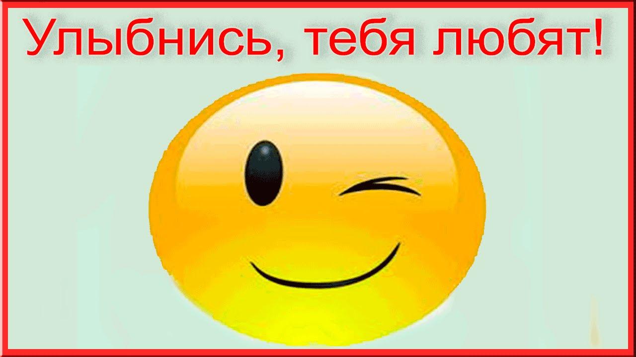 Любимый улыбнись картинки