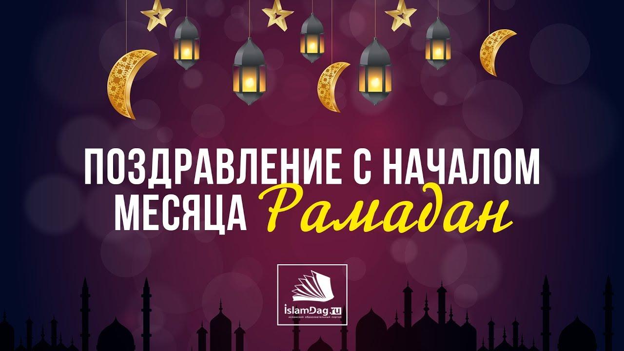 Рамазан месяц поздравление