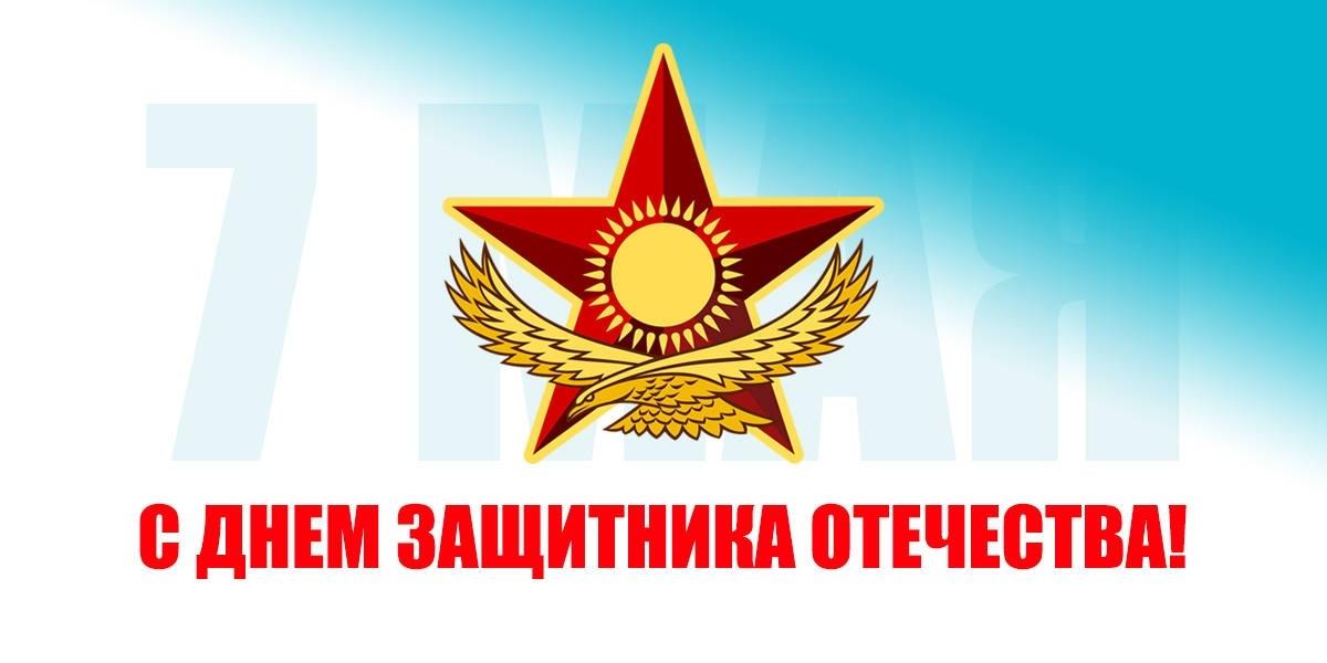 открытки с днем защитника отечества в казахстане 7 мая универсальный