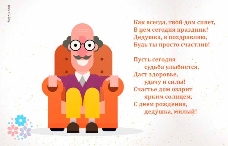 Поздравления с днем рождения дедушке от внучки короткие стихи