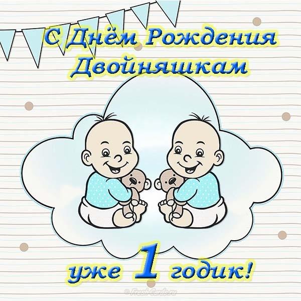 Поздравление двойняшкам мальчикам с годиком