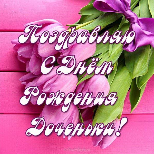 Открытки Поздравляю с днём рождения доченьки! открытка, картинка, поздравление, пожелание Открытка,картинка,поздравление,пожелание на день рождения дочери. Открытка с цветами,тюльпанами. Поздравляю с днём рождения доченьки!