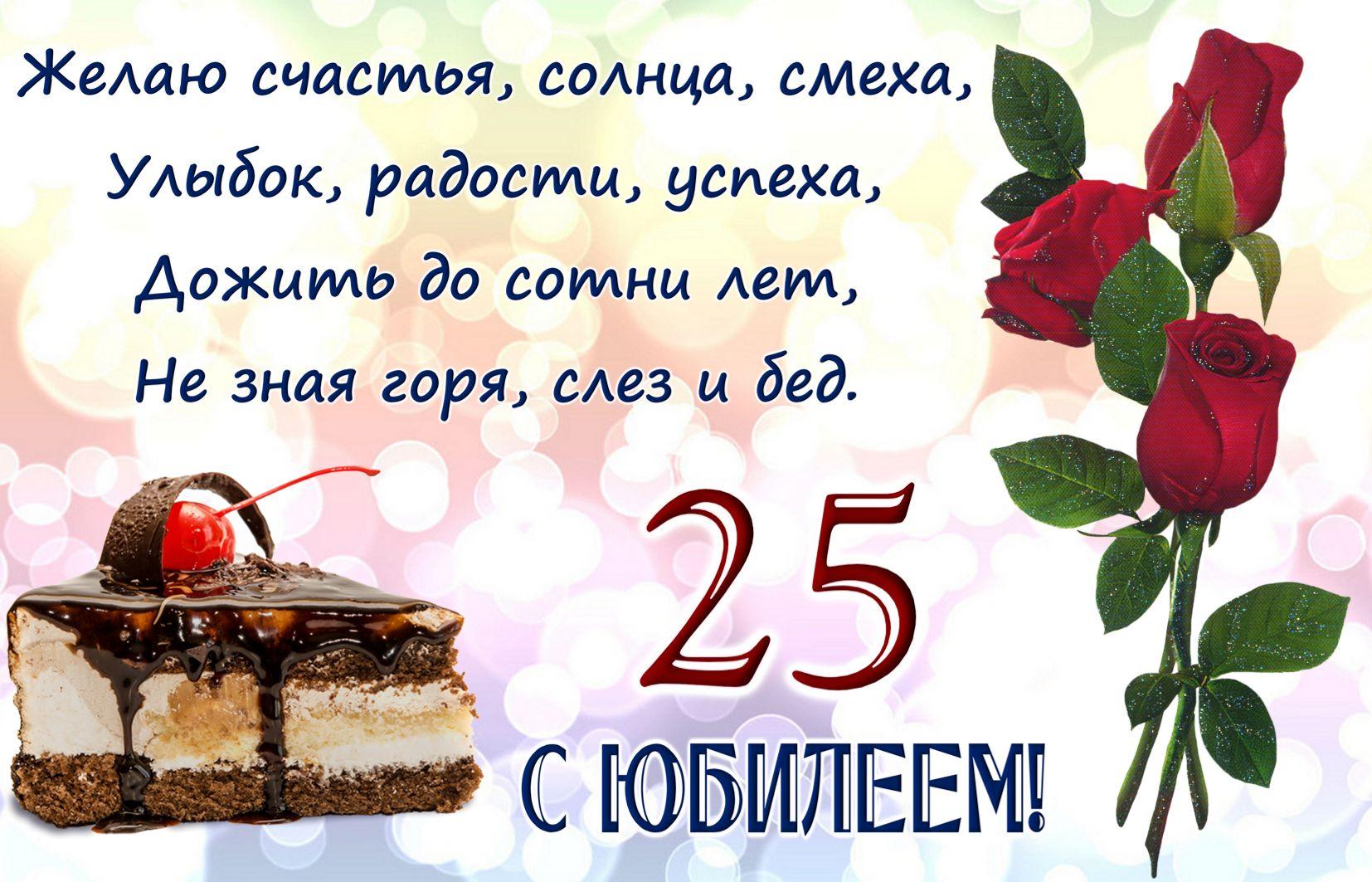 Смешные поздравления девушке с 25 летием в стихах