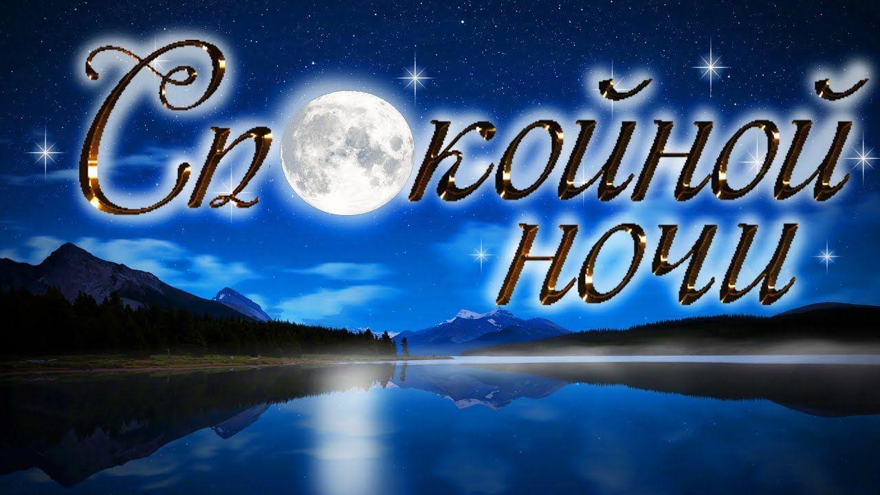 цвет красивые открытки и фото с пожеланием доброй ночи один жизненно важных