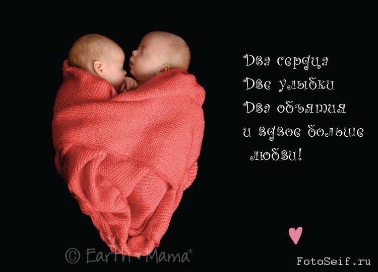 наших красивые открытки с рождением близнецов драпа прекрасно защитит
