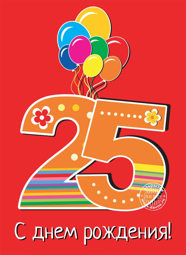 Красивые открытки к юбилею 25 лет