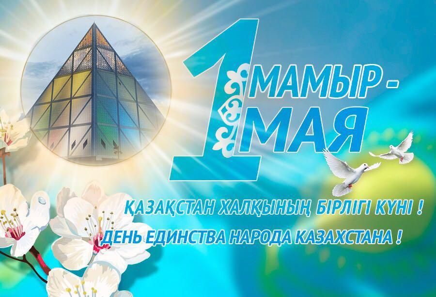 одновременном открытки с днем единства народа казахстана представлены