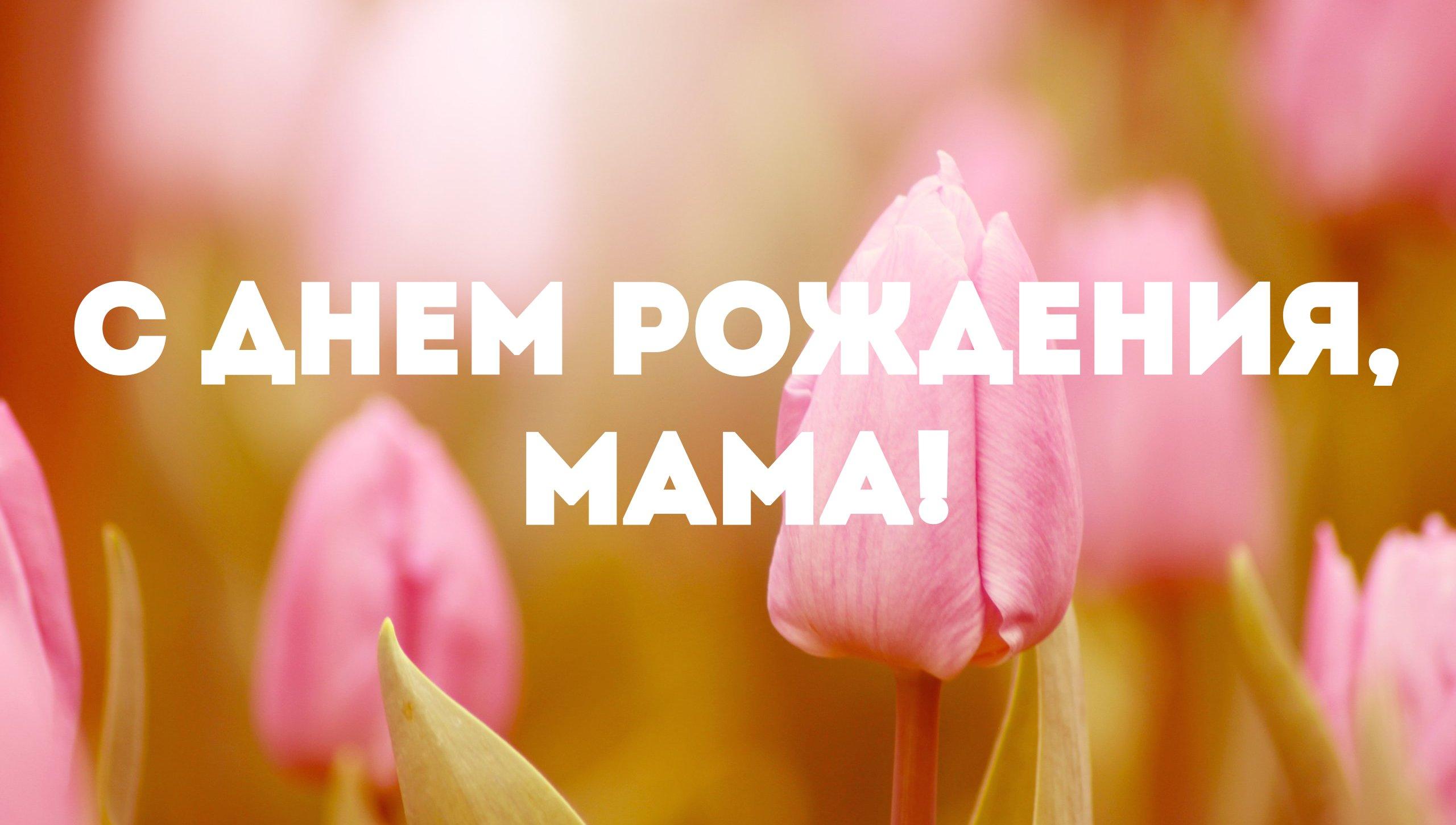 Открытки на день рождения мамочки видео