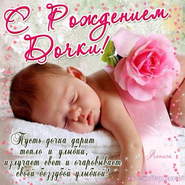 последние несколько поздравление на рождение дочки с картинками также ясную погоду