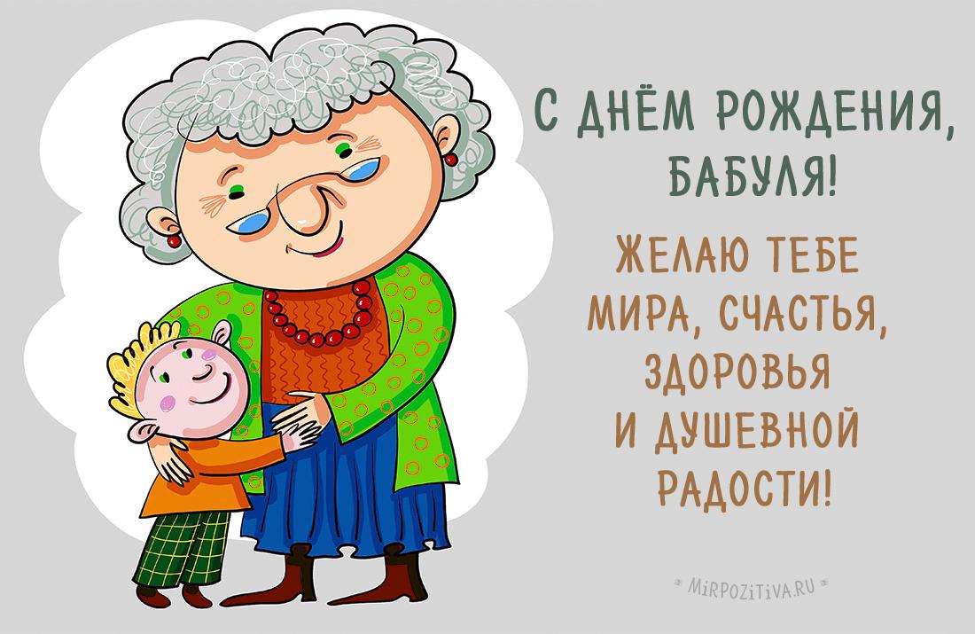 С днем рождения поздравления бабушке