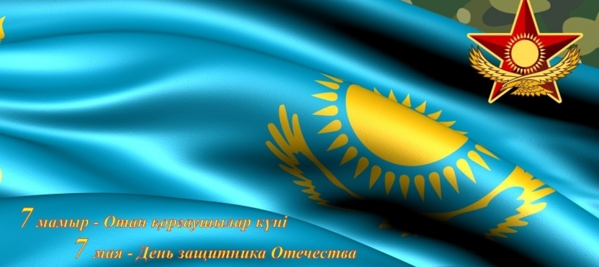 кого опыт поздравления с днем батыра на казахском напоследок, представляю