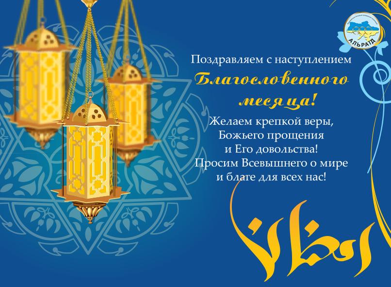 Поздравление в день рамадан