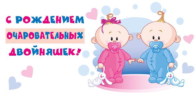 Поздравление с рождением двойняшек девочек