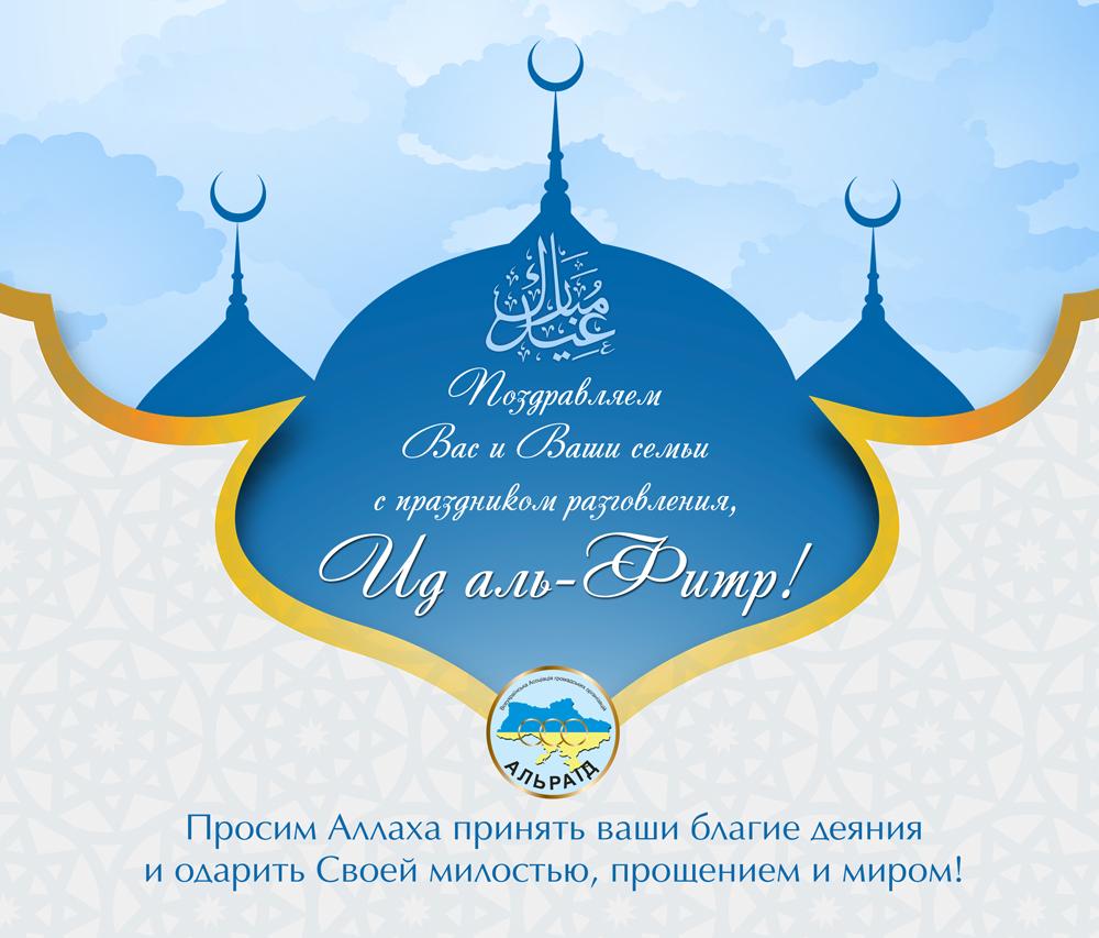 Красивые открытки на рамадан ураза