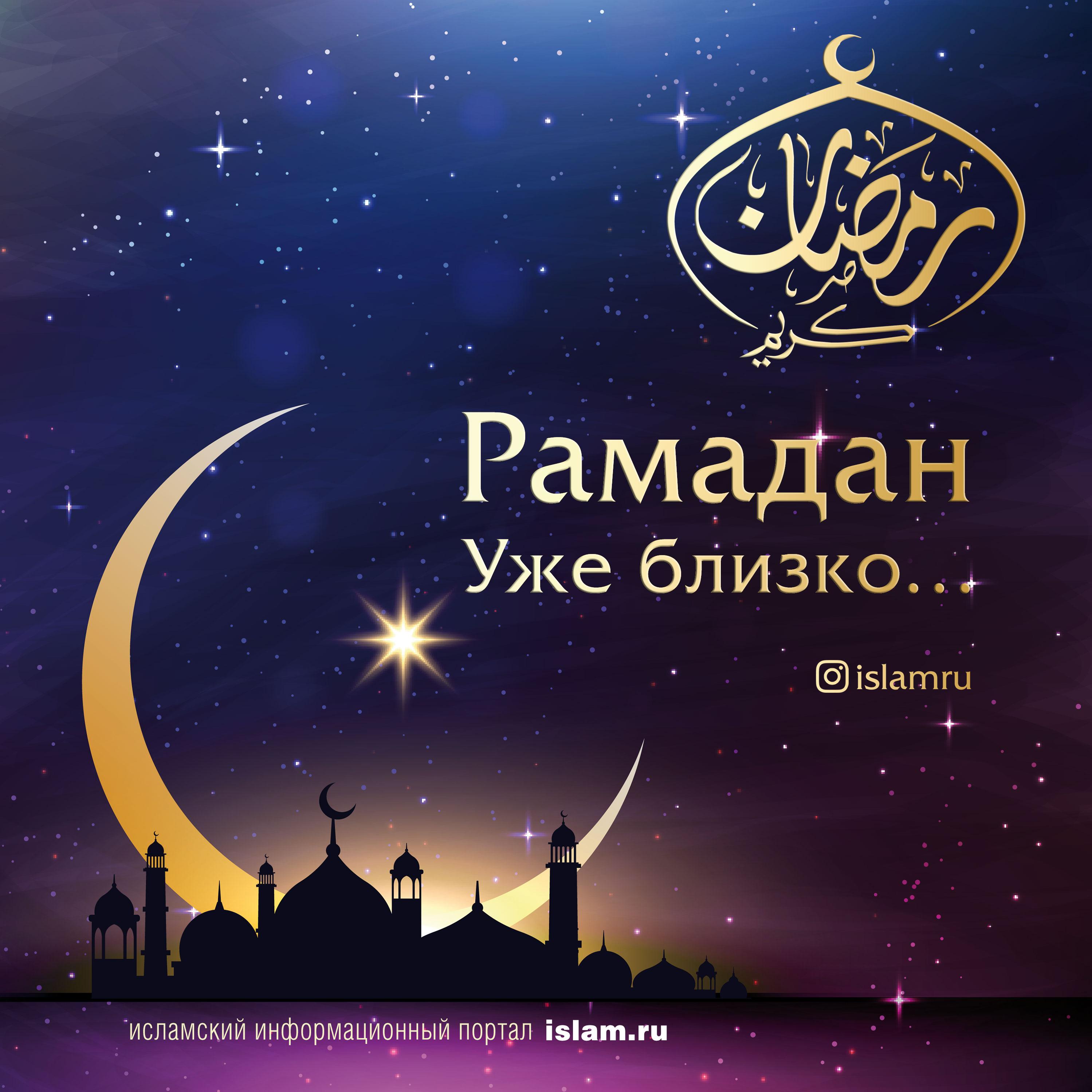 Рамазан картинка поздравление