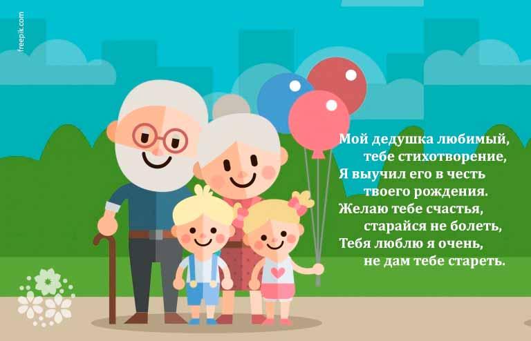 Поздравления с днем рождения дедушке от внучки прикольные большое