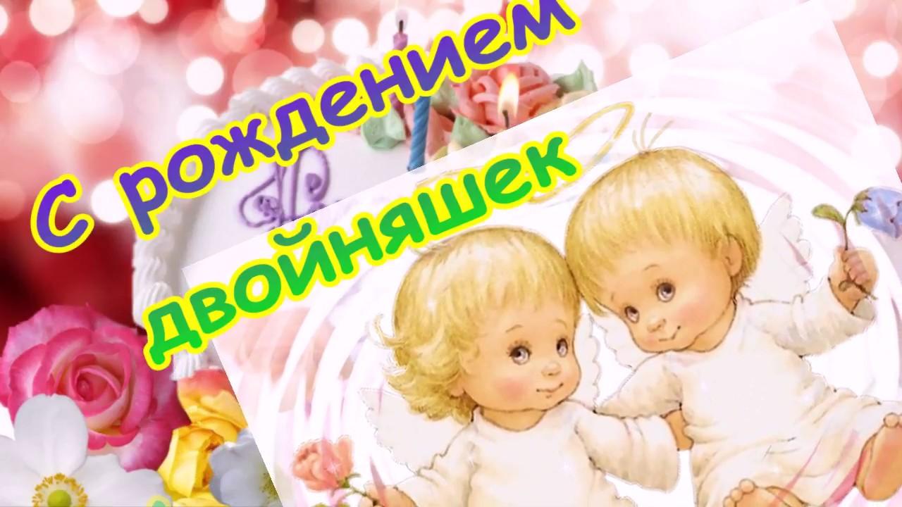 перезвонит сотрудник с рождением дочерей близнецов открытка всей россии